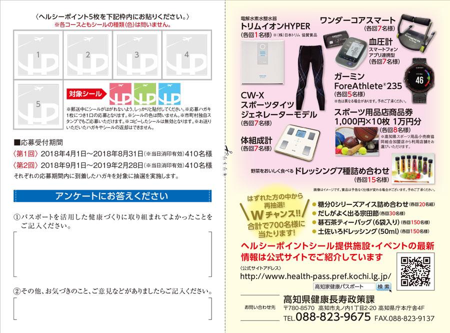 プレゼントキャンペーン応募ハガキ(裏面)