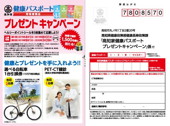 プレゼントキャンペーン応募ハガキ(表面)