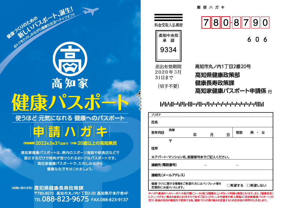 パスポート申請ハガキ。右クリックしてダウンロードし、印刷してください。