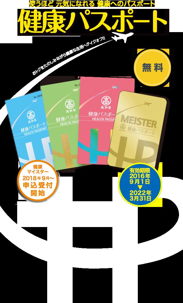 使うほど元気になれる健康へのパスポート 高知家 健康パスポート 健康づくりのパスポートがランクアップして新登場!パスポート3 2018年9月~申し込み受付開始(有効期限 2022年3月31日迄)