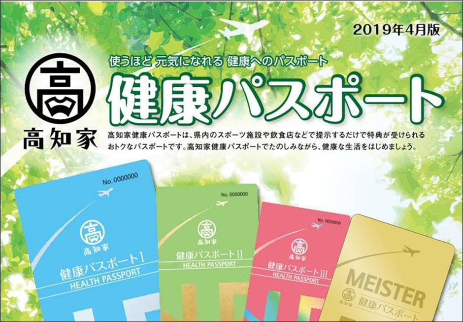 健パスパンフ表紙2018.9月